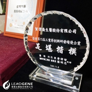 Leadgene Biomedical Achieves the 73rd Tainan County Industrial Association Outstanding Award